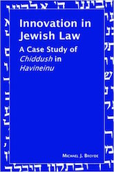 Innovation in Jewish Law: